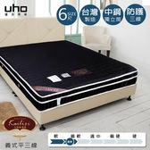 床墊【UHO】Kailisi卡莉絲名床-義式平三線6尺雙人加大獨立筒床墊