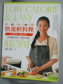 【書寶二手書T1/養生_QKY】新食感快速輕料理:吃對食物、正確烹調,變瘦變健康的94道美味餐點
