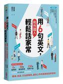 (二手書)用6句英文,和外國人輕鬆話家常!職場、旅遊、交友都萬用,最快上手的英語..