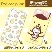 日本 Sanrio 系列 布丁狗 iPhone 5C 手機殼-6435002001