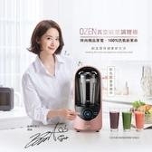 ★附贈真空儲物杯+食譜 OZEN 真空抗氧破壁調理機 玫瑰粉金 HAF-HB300PK 韓國原裝進口