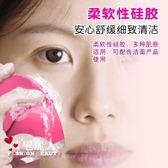 電動潔面儀硅膠洗臉刷充電式儀器家用面部按摩毛孔清潔器 全店88折特惠