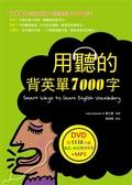 用聽的背英單7000字(32K,附贈1148分鐘英文+中文雙效學習MP3)(DVD)