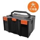 大堆疊工具箱 可堆疊系統工具箱 組合式工具箱 台灣製造