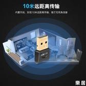藍芽適配器 台式機筆記本電腦USB4.0音頻發射4.2無線耳機音箱手機【快速出貨】