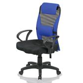 好室家居 嚴選3D乳膠坐墊電腦椅辦公椅(三色任選)藍