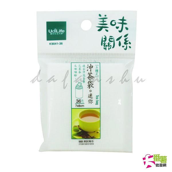 UdiLife 生活大師 迷你立體式沖茶袋/茶包袋(36枚入) [ 大番薯批發網 ]