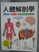 【書寶二手書T8/大學理工醫_XEY】人體解剖學_竹內修二
