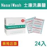 元氣健康館 NasalWash 士康洗鼻鹽 24入 洗鼻器專用