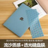 macbook筆記本13.3蘋果air電腦12外殼13保護套pro15寸mac保護殼11   酷斯特數位3C