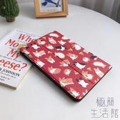 卡通ipad air2保護套mini1/3/4皮套pro平板5殼【極簡生活】