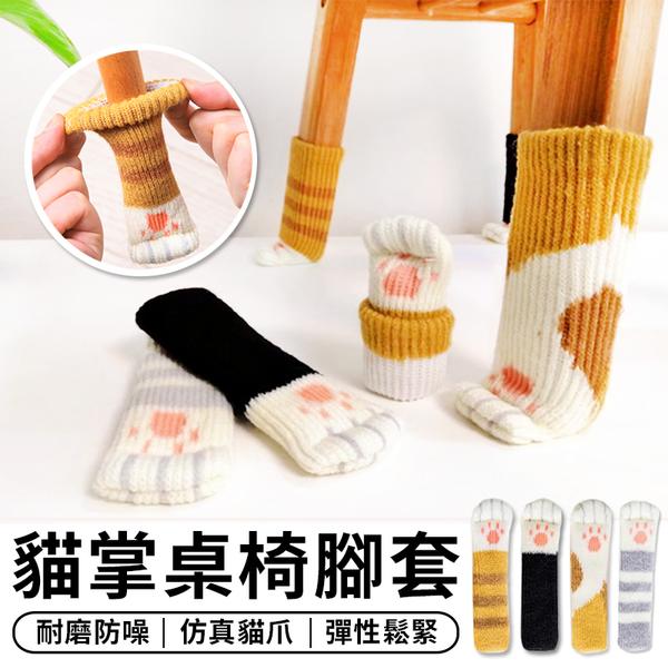 【台灣出貨 B015】 貓掌椅腳套 一組四入 椅腳保護套 椅腳套 針織椅腳套 貓腳椅套 桌椅腳套 貓咪