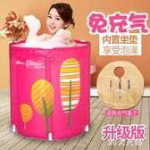 折疊充氣浴缸成人浴盆浴桶泡澡桶加厚沐浴桶免充氣洗澡桶 QQ13974『MG大尺碼』