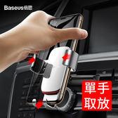 Baseus倍思 金屬時代 CD口 車用支架 重力支架 手機導航 手機支架 車架 冷氣口 CD槽 汽車支架