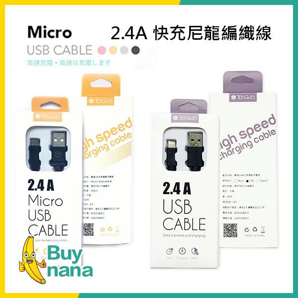 Micro 編織尼龍傳輸線 2.4A極速快充數據線 快充 Android 充電線 安卓