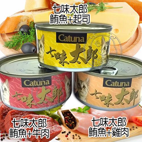 【zoo寵物商城】日本Catuna 》七味太郎貓罐系列多種口味170g/罐