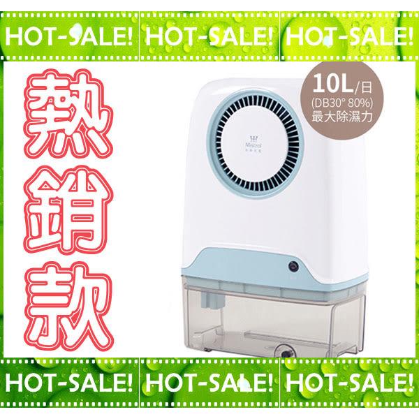 《台灣製精品+熱銷款》Mistral JR-S50B 美寧 節能靜音 小型連續式 除濕機 (10L/可壁掛省空間)