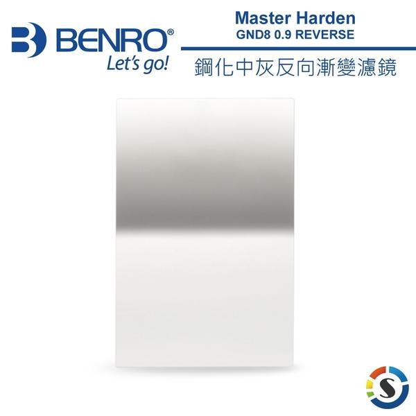 【BENRO百諾】Master Harden GND8 (0.9) REVERSE 鋼化反向漸層減光鏡 100X150mm