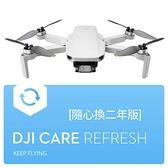 (分期零利率)免運費 128G+ 超值配件3C LiFe DJI Mini 2 暢飛套裝版 摺疊航拍機+隨心換二年版 (公司貨)