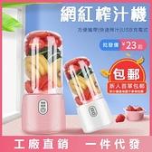 現貨 榨汁杯家用小型usb充電迷妳榨汁杯迷妳便攜式電動果汁機