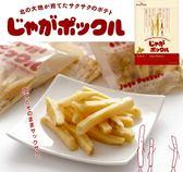 日本原裝進口 日本製 Potato Farm 北海道 薯條三兄弟 10袋入180g☆現貨供應☆【宇庭飾品店】