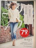【書寶二手書T2/美容_IKM】20-40歲都實用!不退流行的Simple Basic東京穿搭術_鈴木尚子
