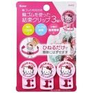 小禮堂 Hello Kitty 塑膠袋夾...