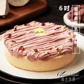 【起士公爵】雪釀香芋乳酪蛋糕 6吋含運組