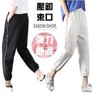 EASON SHOP(GU8369)韓版側邊字母條紋褲腳拉繩縮口鬆緊腰收腰雙口袋長褲女高腰運動褲顯瘦直筒休閒褲
