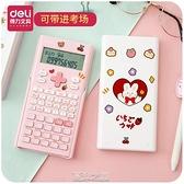 計算機 科學計算器女神時尚創意學生可愛韓國糖果色計算機器