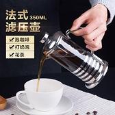 咖啡過濾杯 法壓壺咖啡壺手沖泡咖啡現磨濃縮咖啡杯過濾杯沖茶器打泡器玻璃 卡洛琳