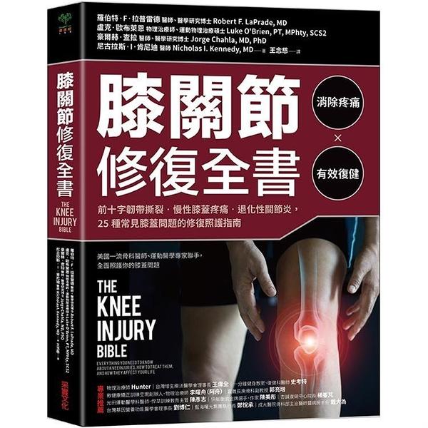膝關節修復全書:慢性膝蓋痛.退化性關節炎.十字韌帶撕裂,25種常見膝蓋問題的修復
