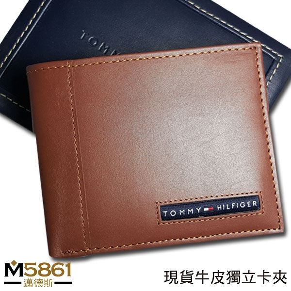 【Tommy】Tommy Hilfiger 男皮夾 短夾 牛皮夾 多卡夾 獨立卡夾 大鈔夾 品牌盒裝/棕色
