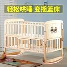實木無漆嬰兒床新生兒童bb小搖籃