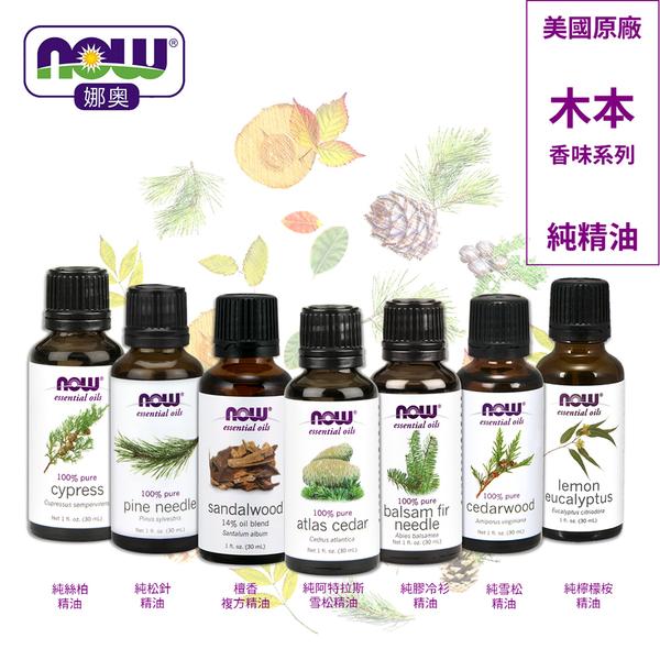 【NOW娜奧】Now Foods 檀香複方精油 30ml ~7668 ~現貨