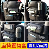 MAZDA馬自達【汽車座椅置物套】CX5 CX3 馬3 實用 多功能椅背收納袋 衛生紙架 儲物袋 放置袋