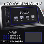 【Ezstick】TOYOTA SIENTA 2017 2018 年版 前中控螢幕 專用 靜電式車用LCD防藍光護眼螢幕貼