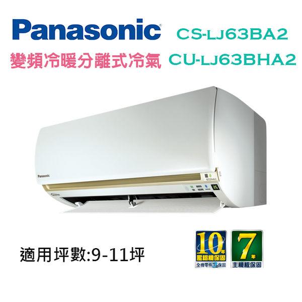 Panasonic國際牌 9-11坪 變頻 冷暖 分離式冷氣 CS-LJ63BA2/CU-LJ63BHA2