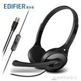 耳機 Edifier/漫步者 K550電腦耳機 耳麥頭戴式 遊戲耳機帶麥克風 潮 酷斯特數位3c