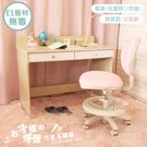 馬卡龍色系-兒童書桌(II)&兒童椅(II)(2件組) 學童椅 椅子 書桌 書桌椅 天空樹生活館