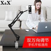 懶人支架床頭手機架平板電腦ipad架子通用床上用神器夾子直播萬能
