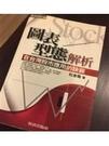 二手書博民逛書店 《圖表型態解析在台灣股市應用的訣竅》 R2Y ISBN:9578390742│杜金龍