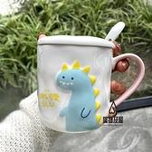 卡通可愛恐龍馬克杯帶蓋勺陶瓷水杯【愛物及屋】