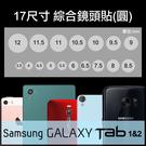 ▼綜合鏡頭保護貼 17入/手機/平板/攝影機/相機孔/SAMSUNG Galaxy Tab P1000/Tab2 P3100/P6200/P5100