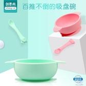 兒童餐具兒童碗兒童餐具套裝兒童輔食碗勺子兒童碗勺硅膠軟勺吃飯碗吸盤碗