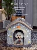 狗窩 狗窩房子型冬天保暖小型犬泰迪貓窩四季通用可拆洗狗屋床寵物用品 宜品
