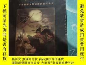 二手書博民逛書店中華五千年罕見DVD 18片裝 中國首部大型動畫歷史紀錄片 珍藏版Y435061 水木動畫