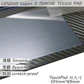 【Ezstick】Lenovo Legion 5 15ACH6 TOUCH PAD 觸控板 保護貼