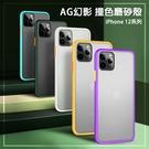 AG幻影 撞色磨砂殼 iPhone 12...