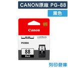 原廠墨水匣 CANON 黑色 PG-88 /適用 CANON PIXMA E500/E600